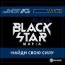 Black Star Mafia  - В чем сила брат (Alexey Gavrilov @ Dimаs White MashUp)