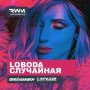 LOBODA - Случайная (Stylezz & Denis Agamirov Remix)