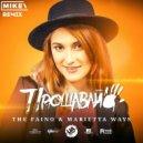 The Faino & Marietta Ways - Прощавай  (MiKey Remix)