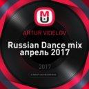 ARTUR VIDELOV - Russian Dance mix апрель 2017
