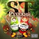ST - Пятки (VS Version Remix)