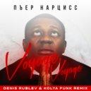 Пъер Нарцисс  - Voyage, Voyage (Denis Rublev & Kolya Funk Remix)