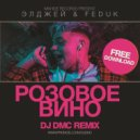 Элджей & Feduk - Розовое Вино (DJ DMC Remix)