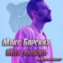 Макс Барских - Моя любовь (Mad Beast Mashup  radio edit)