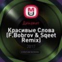 Динамит - Красивые Слова (F.Bobrov & Sqeet Remix)