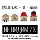 Nasled & Lars ft. ST & Айкью vs. Explo - Мы не видим их