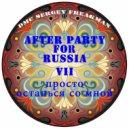 DMC Sergey Freakman - Просто останься со мной (After party for Russia 7 часть)