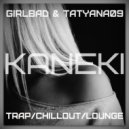 GIRLBAD & tatyana09 - Kaneki (Chillout / Trap Mix\'2017)