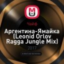 Чайф - Аргентина-Ямайка (Leonid Orlov Ragga Jungle Mix)