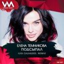Елена Темникова - Подсыпал (Ilya Calvados Radio Remix)