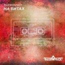 Rudkovsky - На Битах (Original Mix)