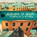 Градусы & Кравц - Выходи за меня (Dj Tarantino & Dj Dyxanin Remix)