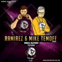 Миша Марвин - Глубоко (DJ Ramirez & Mike Temoff Remix)