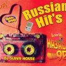 DJ SlavaHouse - Russian Hit's (90'& 2000') (2017) RB