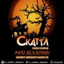Скаттл & Chris Porter - Мой хеллоуин You Remind Me (Andrey Abramov Mash Up House)