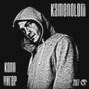 KAMENOLOM - KOLYA NIGER