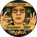 Элджей - ZEF  (Jack Remix)