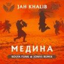 Jah Khalib - Медина (Kolya Funk & Jonvs Remix)