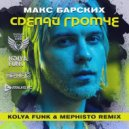 Макс Барских - Сделай громче (Kolya Funk & Mephisto Remix)
