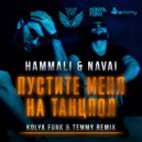 HammAli & Navai - Пустите Меня На Танцпол